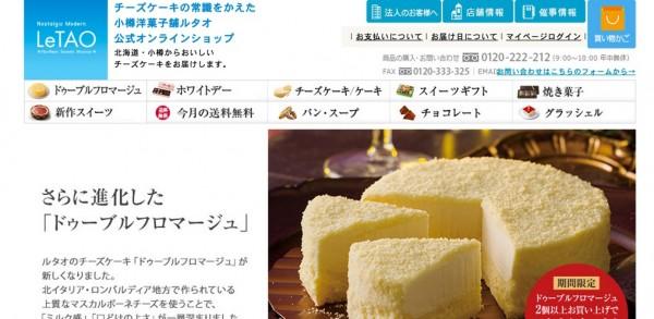 チーズケーキの通販、お取り寄せならLeTAO___小樽洋菓子舗ルタオ